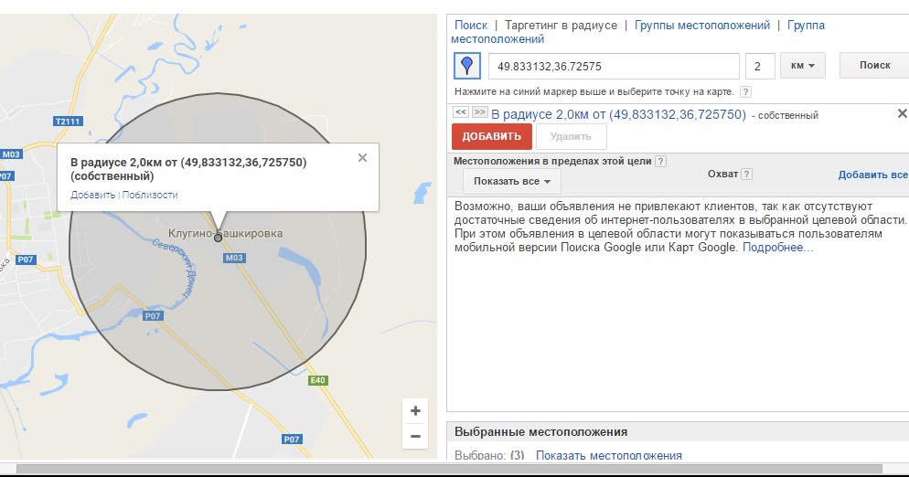 Геотаргетинг в AdWords